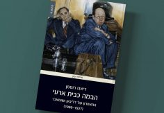 Painting  in the cover: Adi Kaplan and Shahar Carmel